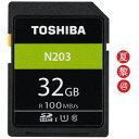 SDカード 32GB 100MB/s class10 東芝 [高速 大容量 カメラ用 記録用]