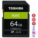 64GB TOSHIBA 東芝 SDXCカード calss10 SDカード 最大読込 100MB/s 海外リテール品