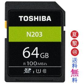 お買い物マラソン限定!ポイント最大10倍●64GB TOSHIBA 東芝 SDXCカード calss10 SDカード 最大読込 100MB/s 海外リテール品