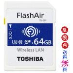 【32GB】SD-WC032G東芝TOSHIBA32GBClass10FlashAir無線LAN搭載SDHCメモリカードSDWC032G