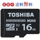 SUPER SALE期間限定!ポイント最大10倍● 16GB 東芝 microSDカード 高速転送 100MB/s Class10 クラス10 UHS-I対応 U1…