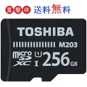 SUPER SALE期間限定!ポイント最大10倍● 新型 256GB microSDXCカード マイクロSD TOSHIBA 東芝 EXCERIA M203 CLASS10 UHS-I R:100MB/…