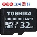 microSDカード 32GB 東芝 マイクロSD microSDHC Toshiba UHS-I 超高速100MB/s FullHD対応 パッケージ品 THN-M203K0320EA