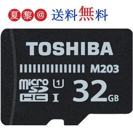 microSDカード 32GB 東芝 マイクロSD microSDHC Toshiba UHS-I 超高速100MB/s FullHD対応 パッケージ品 THN-M203K032