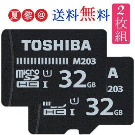 お買い物マラソン限定!ポイント最大10倍●2セット! microSDカード 32GB マイクロSD microSDHC Toshiba 東芝 UHS-I 超高速100MB/s 海外パッケージ品 メール便送料無料