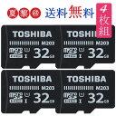 4セット! 32GB microSDカード マイクロSD microSDHC Toshiba 東芝 UHS-I 超高速100MB/s 海外パッケージ品 メール便送料無料 THN-M203K0320EA
