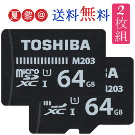 2SET 東芝 64GB microSDXC カード 64GB UHS-I 対応 100MB毎秒 CLASS10 高速 通信 microSD カード THN-M203K0640C4 海外パッケージ メール便送料無料