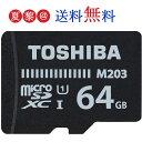 microSDXC カード 64GB 東芝 UHS-I 対応 100MB毎秒 CLASS10 高速 通信 microSD カード THN-M203K0640C4 海外パッケージメール便送料無…