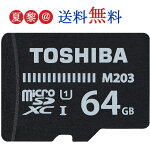 microSDXCカード64GB東芝UHS-I対応100MB毎秒CLASS10高速通信microSDカードTHN-M203K0640C4海外パッケージ