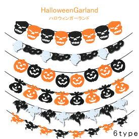 ss ハロウィン デコレーション長さ調整可能 彩るガーランド 壁 窓辺 スカル かぼちゃ パーティー イベント用品 吊るタイプハロウィン パーティ 雑貨