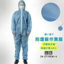 防護服 保護服 使い捨て 作業服 不織布 男女兼用 防護スーツ 衛生 防塵 加工 帽子付き