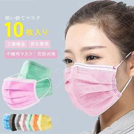 【数量限定 在庫あり】10枚入り 使い捨てマスク ウィルス 花粉症対策 三層構造 不織布マスク 男女兼用 送料無料