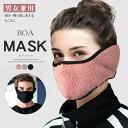 ボアマスク 男女兼用 暖か 保温防寒対策 厚地軽量 洗える ウィルス対策 通気性 マジック仕様