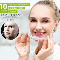 工サリバガードクリアマスク透明マスク使い捨て飛沫防止抗菌軽量曇り防止ゴムバンド
