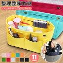 【バーゲン】バッグインバッグ 大容量 整理整頓 収納 物入れ フェルト ハンドバッグ レディース 小物 カバン 鞄