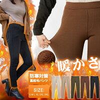 レギンス微起毛レディース防寒対策スキニーパンツフリース素材レギパンボトムスカラパンツ