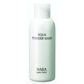 HABA ハーバー スクワパウダーウォッシュ(