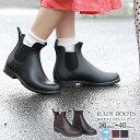 レインブーツ 長靴 雨対策 防水 サイドゴア ショートブーツ ローヒール 2色 レディース スタイリッシュ サイドゴア