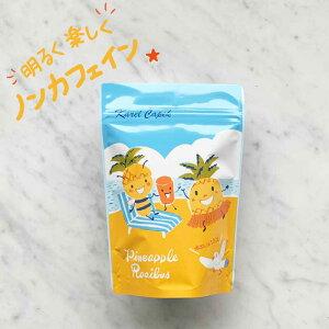 【4/22(水)発売】水出し パイナップルルイボス 2020