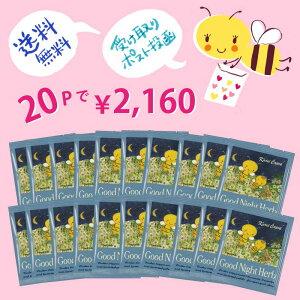 【送料無料!ポスト投函】好きな紅茶を20p!|グッドナイトハーブ