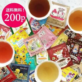 【通販限定!送料無料!】紅茶好きのおうち時間 たっぷり200杯!