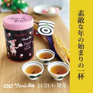 【2021年 新年の紅茶】イヤーズティー缶|素敵な年の始まりの1杯!
