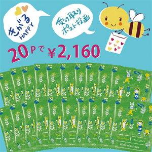 【5/28(金)発売!】リフレッシュグリーン 2021 ティーバッグ20pまとめてお得!