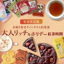 お取り寄せティータイム倶楽部12月|大人リッチなホリデー紅茶時間セット