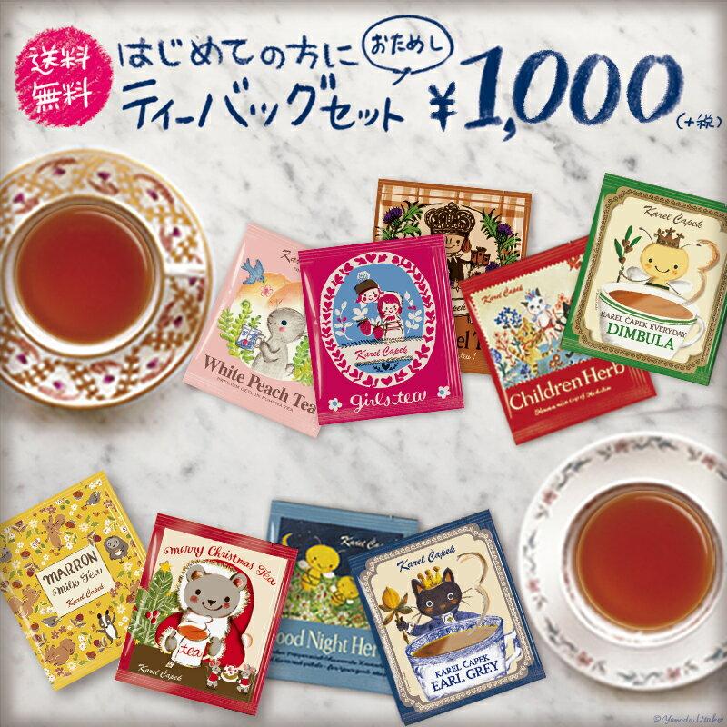 送料無料!ティーバッグおためしセット【おすすめセットはクリスマス&イヤーズティー入り!】