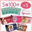 【3月限定】ご自宅用20p×5種おまとめセット アリス5p付!