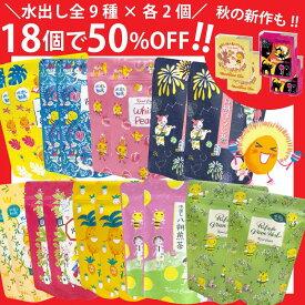 期間限定【水出し売切りSALE】全9種×各2・計18個で50%OFF!!