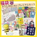 【12/1(日)0時再予約開始】 プレミアム!30,000円 2020紅茶福袋