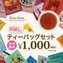 【送料無料!ティーバッグお試しセット】1,000円ポッキリ!紅茶