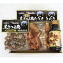 【鶏】【黒さつま鶏】【鹿児島】黒さつま鶏タタキ・炭火焼セット【楽ギフ_のし】【楽ギフ_のし宛書】