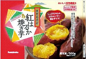 【紅はるか】【芋】紅はるか焼き芋 500g×3(冷凍焼き芋)