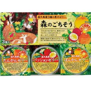 【鹿児島】【お菓子】森のごちそう3種の果汁ゼリー【楽ギフ_のし】【楽ギフ_のし宛書】