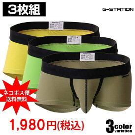 お得な3枚組セット G-Station3枚組セット ボクサーパンツ メンズ パンツ 水着系生地
