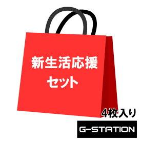 新生活応援セット G-Station人気商品4枚セット ボクサーパンツ 絶対お得な期間限定キャンペーン