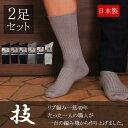 送料無料 メンズ靴下 2足セット 日本製 国産 上質 リブ編み クルー丈 ビジネス メンズソックス 2枚組 抗菌防臭 ストレッチ 紳士用靴下 仕事 黒ソックス ビジネスソックス 技