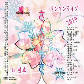 さくらゆき初ワンマンライブ2019!in岐阜 DVD