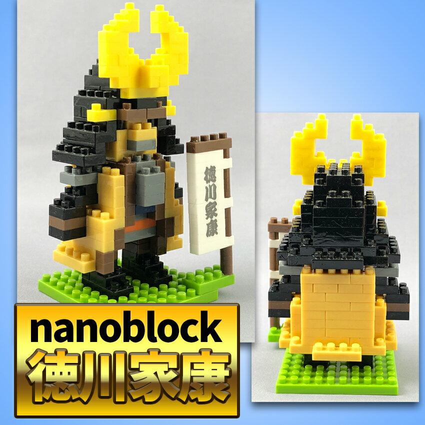 nanoblock武将シリーズ徳川家康