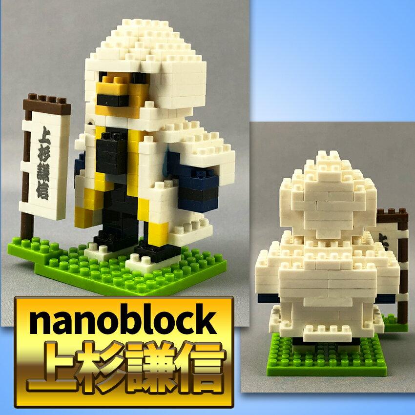 nanoblock武将シリーズ上杉謙信