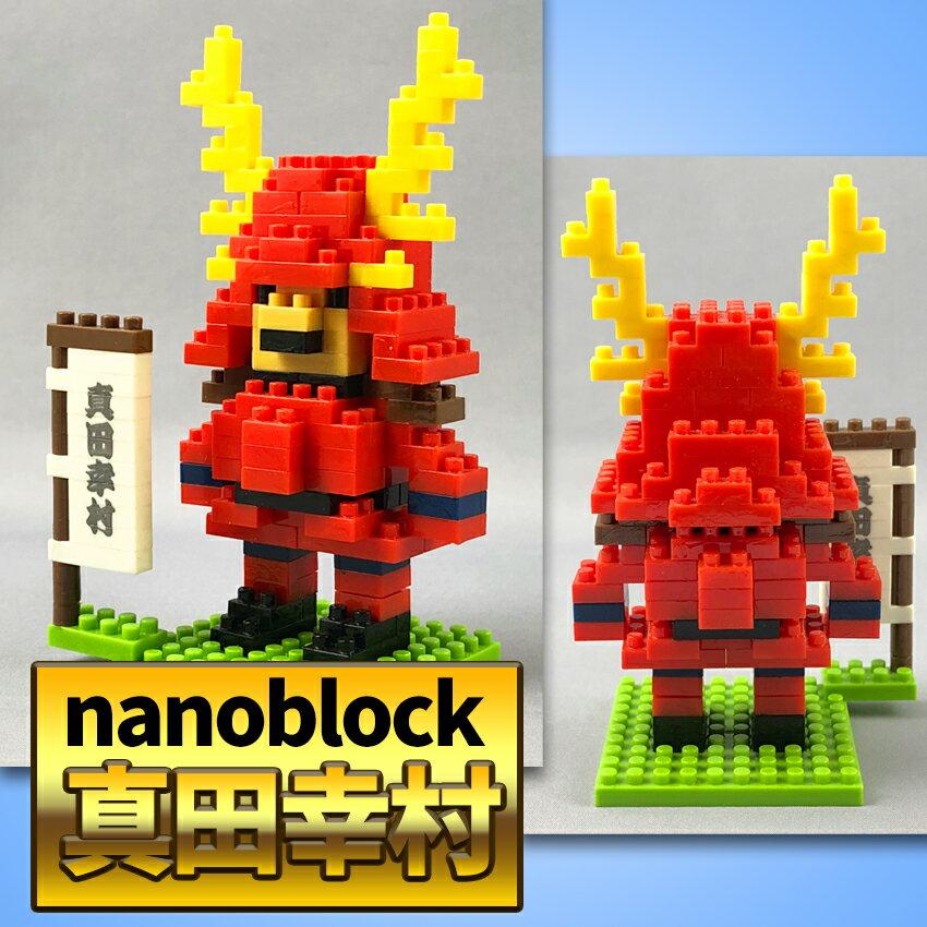nanoblock武将シリーズ真田幸村