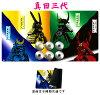 PCマット真田三代