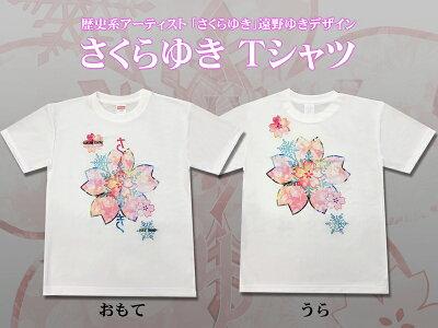 遠野ゆきデザインさくらゆきTシャツ