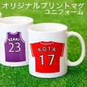 名入れ マグカップ メッセージ(最大60文字程度) フォント40種類 スポーツイラスト34種 名入れマグカップ オリジナルプリント ユニフォ…