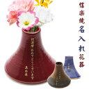 名入れ 花器 還暦祝いギフト花瓶 名前入り present 【名入れギフト】信楽焼 名入れ花器 富士山【送料無料】【RCP】20P03Dec16