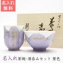 名前入り 湯呑み・茶碗セット古稀・喜寿祝いプレゼント present【名入れギフト】名入れ茶碗・湯呑みセット紫色【送料無料】