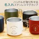 名入れ マグカップ カップ【名入れギフト・名入れプレゼント・真空断熱・アウトドア】ハンドルが取り外せる名入れステンレスマグカップ…