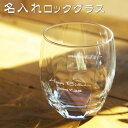 名入れグラスサージュ名入れ ロックグラス グラス プレゼント 名前入り【誕生日プレゼント 名前入り ぐらす present 】【名入れギフト…